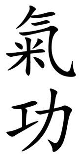 Qigong Characters