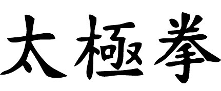 Tai Chi Chuan Characters Tai Chi vs Qigong Chi Kung what is the difference